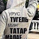 Исмаил Г.