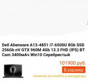 Dell Alienware A13-4851 RU
