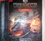 Журнал для наклеек world of tanks