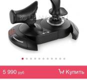 Джойстик Thrustmaster T. Flight Hotas X