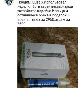 I just S за 2400