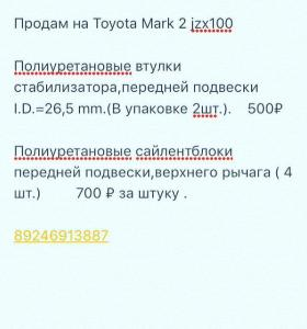 Саленблоки на  toyota Mark 2