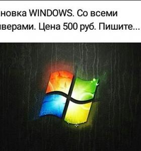 Установка, переустановка Windows со всеми драйвеми