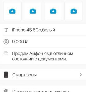 iPhone 4S 8Gb,белый