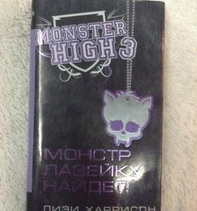 Книга Лизи Харрисон Monster High