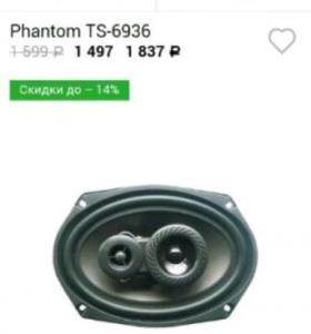 Колонки Phantom Ps6936