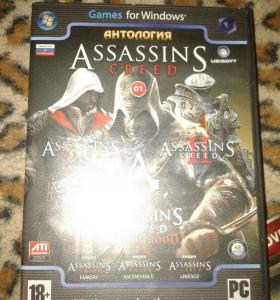 Assassins Creed антология