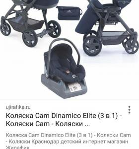Коляска 3 в 1 Cam Dinamico UP elite swarovski