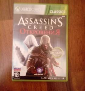 Assassin's creed Откровения(Xbox360)