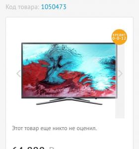 Samsung smart tv 42d