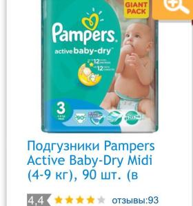 Pampers active baby 3 (90 шт)