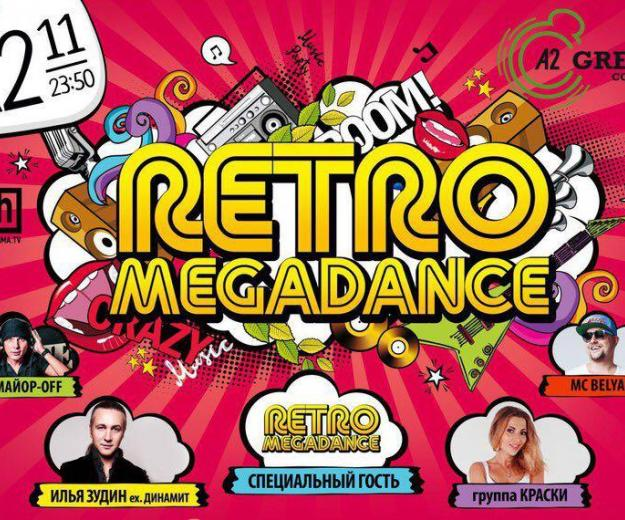 Билеты на retro mega dance 12.11.2016. Фото 1. Санкт-Петербург.