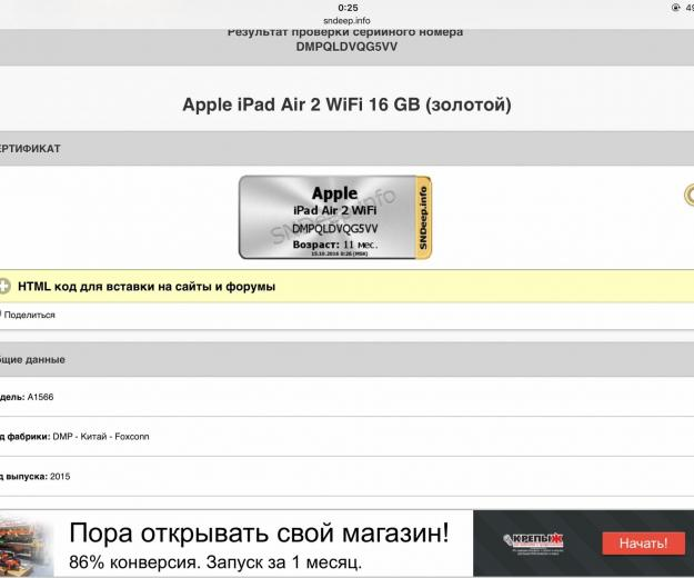 Ipad air 2 16gb  gold wi-fi. Фото 4.