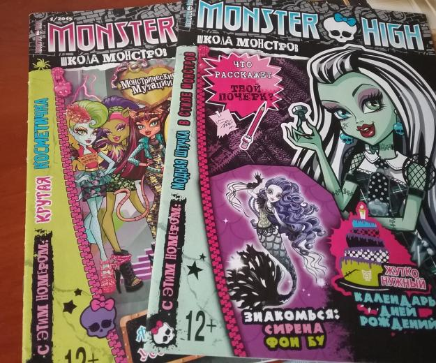 Журналы monster high!! один журнал-50 руб. Фото 1. Уфа.