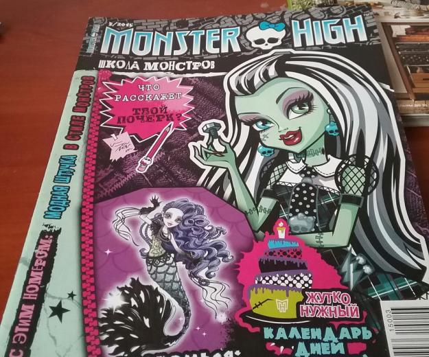 Журналы monster high!! один журнал-50 руб. Фото 2. Уфа.