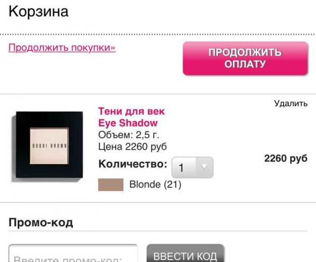 Тени bobbi brown. Фото 1. Мурманск.