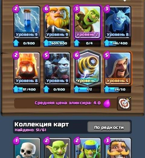 Clash of clans/clash royale android and ios. Фото 1. Йошкар-Ола.