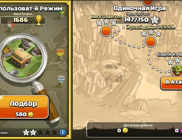 Аккаунт clash of clans. Фото 3.