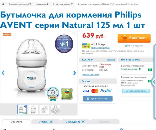 Бутылочки avent philips natural. Фото 2. Белгород.