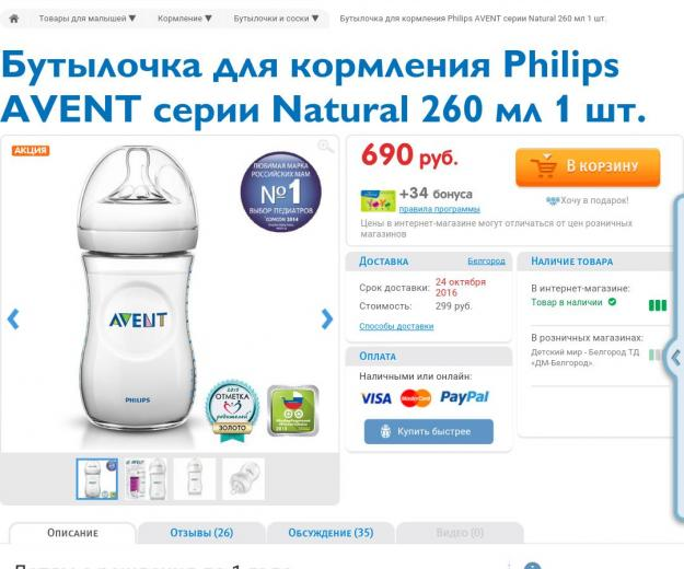 Бутылочки avent philips natural. Фото 4. Белгород.